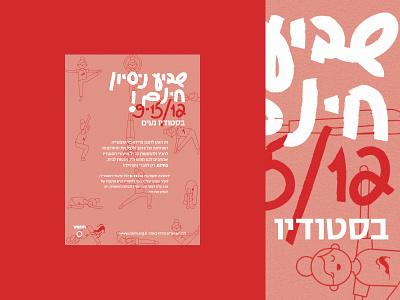 Yoga Sessions Poster brand design yoga community red pink poster design font design design poster venn