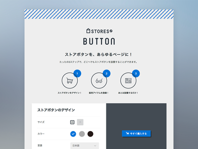 STORES.jp BUTTON simple storesjp web ui