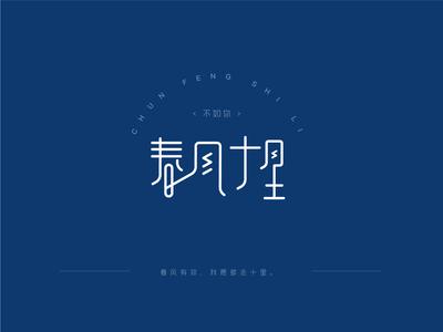字体 - 春风十里