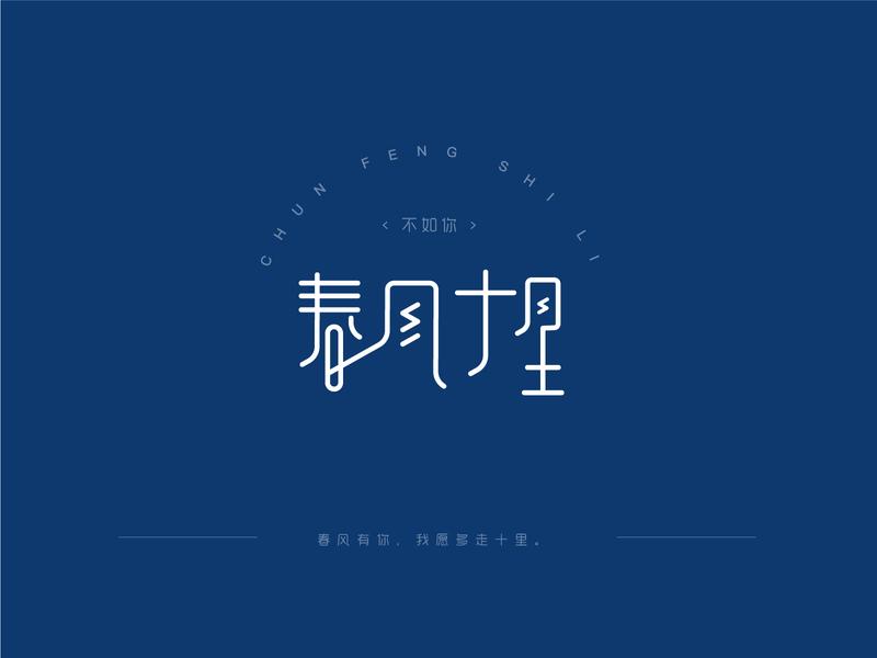 字体 - 春风十里 字体 设计