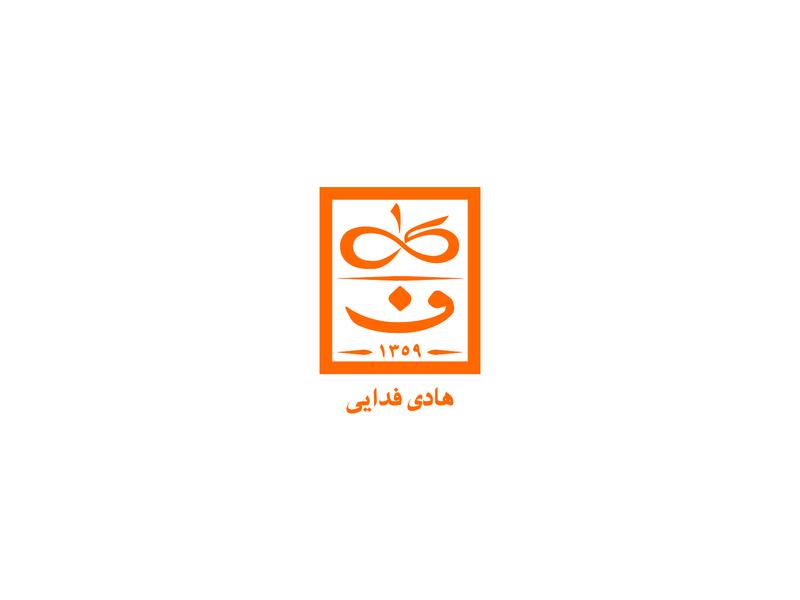 HADI FADAEI (Personal Logo)