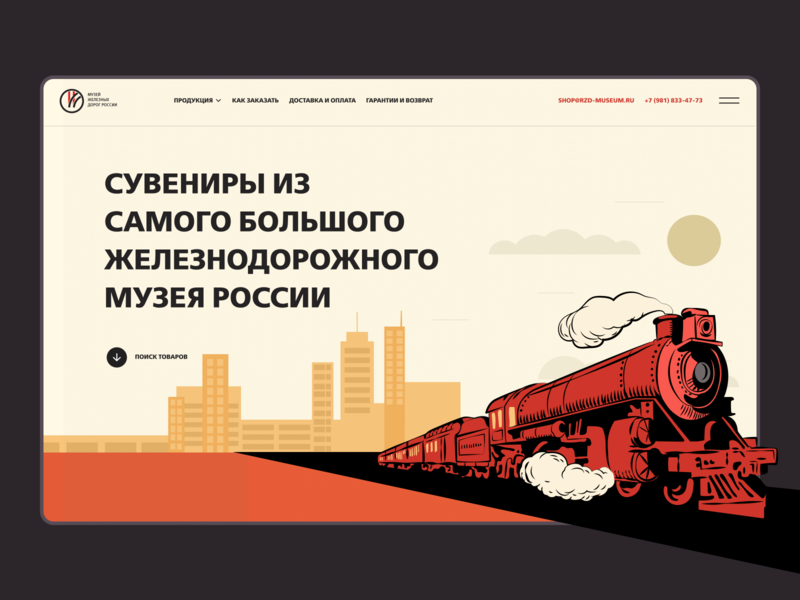 Online store for RZD museum typogaphy illustraion desktop paralax tilda animation website web ux ui design agency cedro shopping rzd museum online store commerce shop online store