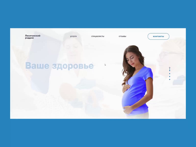 Maternity hospital website animation landingpage website hospital webdesign uiux animation