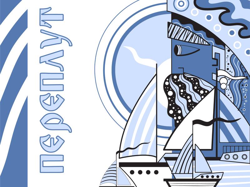 God of seafaring book illustration book cover design book cover sea sea god slavic typography typography slavic illustrator