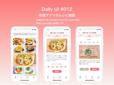 Daily UI | 料理アプリのレシピ検索画面