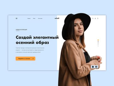 Echoli — women's clothing shop