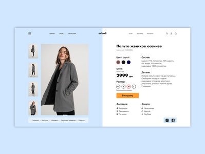 Echoli — women's clothing shop product page
