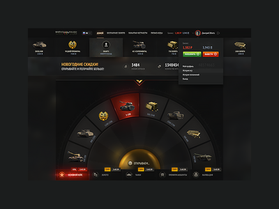 Wot Cases play uiux userinterface mobile web ui ux design game app