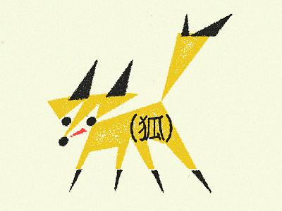 KITZ pointy edgy animal illustrations spirit kitsune foxy fox japanese japan symbol illustration