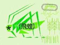 Grass-hoppa