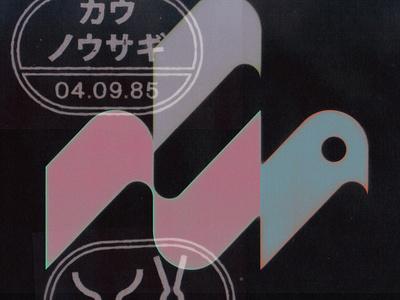 Lo-fi bird illustration icon japan japanese symbol logo design logo modernist modernims zaibatsu trademark marks animal.mark bird cyberpunk lofi