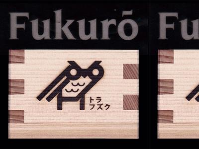 Fukurō (Japanese Maus Cup) sake nihon tokyo product identity brand branding logos animal symbol logo japanese japan trademark mark woods wooden cup owl