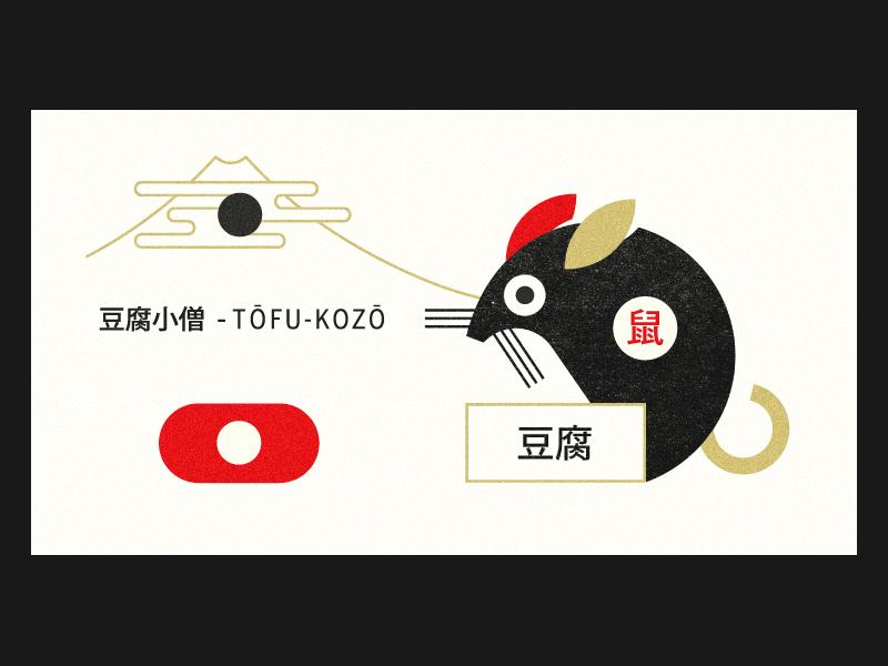 Tofu kozo