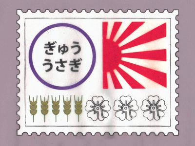 Japanese Stamp sushi shinkansen journey postage stamp truss sakura rising sun sun japanese japan