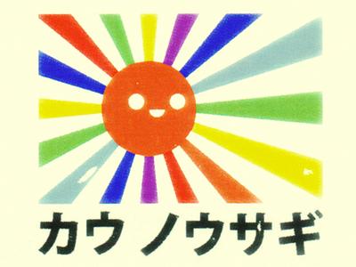 ☮ a peaceful sun freedom history memories joy colorful sunny rising sun peace