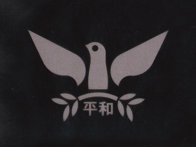 Peace logo symbol icon pictogram hongkong modernism mark bird kanji japanese pace paz peace dove
