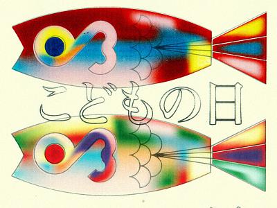 Kodomo no hi colors shade 1970 koichisato tanaka holiday illustration fish japanese japan carp koi koinobori