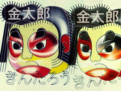 Kintaro tattoo kid illustration yakuza irezumi japan strenght japanese ercules kintaro