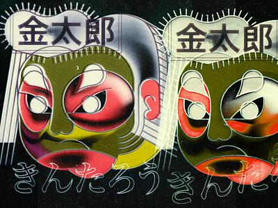Kintaro ghost 893 yokai illustration tattoo irezumi folk japan japanese ercules kintaro
