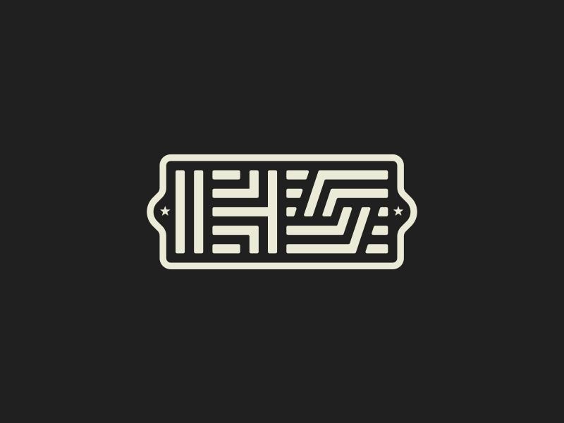 HS Monogram beer patch badge logos logo type typography experimental