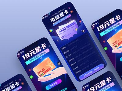 Telecom star card H5 app 插图 ui