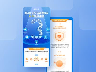 Version upgrade H5 design branding icon 插图 ui