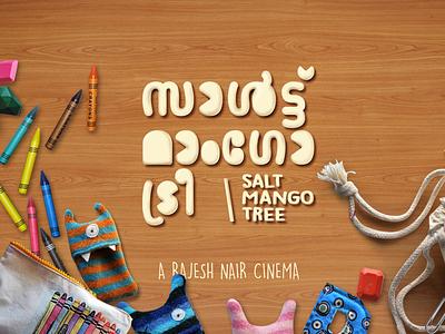 Salt Mango Tree title design malayalam movie salt mango tree