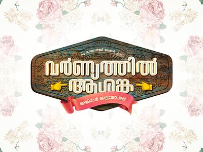 വർണ്യത്തിൽ  ആശങ്ക title design malayalam movie varnyathil aashanka