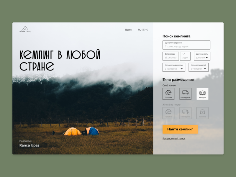 A service for finding camping service camping web website webdesign uxui uxdesign ux uidesign ui design