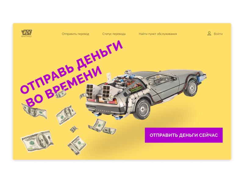Concept of a money transfer service in time service web website uxui webdesign ux uxdesign uidesign ui design