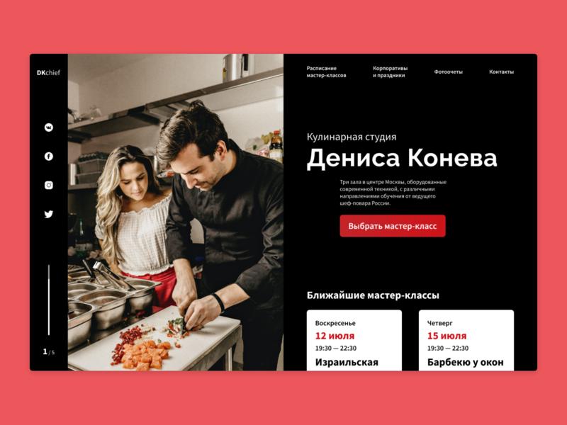 Chef's cooking Studio chef cooking web website webdesign uxui uxdesign ux uidesign ui design