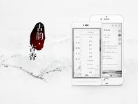 poem app