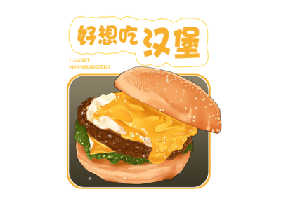 A illustration of hamburger.