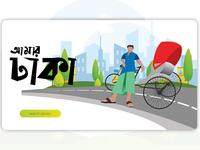 Amar Dhaka - Website - Theme home page - Fatmonk studio