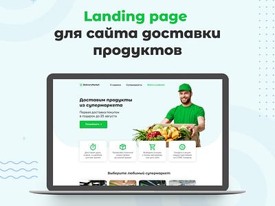 Landing для сайта доставки продуктов яндекс еда супермаркет онлайн магазин магазин продуктов достаевский доставка продуктов доставка еды доставка sbermarket