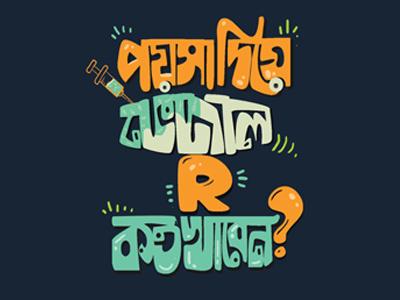 bangla typography colorful bangla type design typogaphy