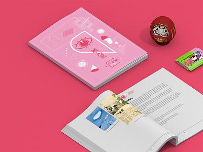 Tsundoku publication japanese art direction