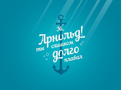 hey arnold! sailor anchor sea series tv combine fun cartoon song arnold