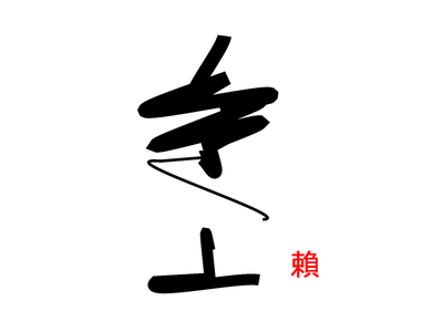 Generative Chinese Calligraphy generative abstract javascript