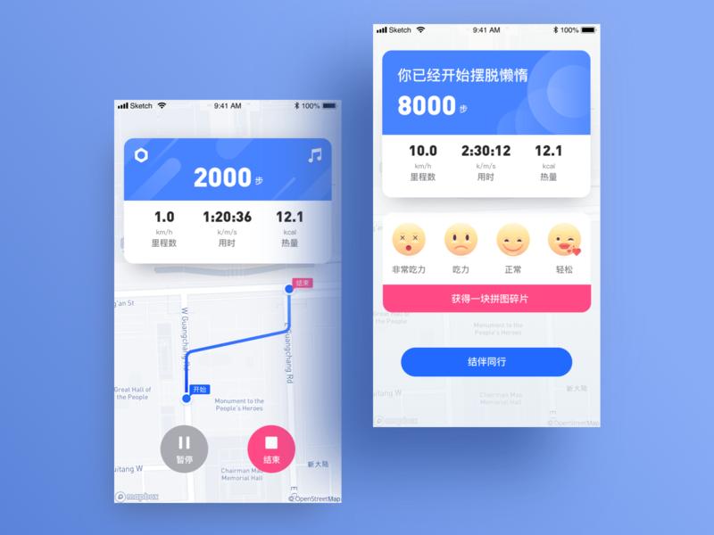 趣动App的界面设计 应用界面 用户界面 设计 ui