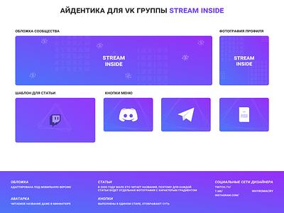 "design vk community ""stream inside"" вк айдентика vk.com web minimal ux ui design"