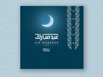 Eid Mubark of Boshon design vector modern ui corporate business card fitr ramadan mubarak
