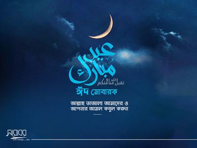 Eid identity branding ux design logo ui fiverr festival eid mubarak