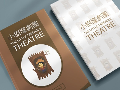 The Little Treehole Theatre Cover branding tree logo mascotlogo play movie tree hall theatre flat design anime brand design mascot logo design character cartoon caricature quarantine logo hunterlancelot