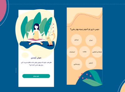 welcome page vector design app ux uiux ui