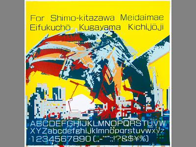 Shinjukucleaned Dri poster typography tokyo shinjuku anselmdastner