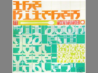 Kitchen poster typography font thelitchen anselmdastner