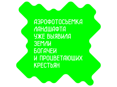 Northern Lights Cyrillic