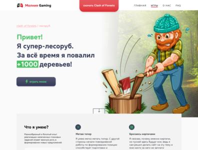"Web Desing for imagened game ""Clash of Forests"" flat  design flat design flatdesign flat icon typography branding ux website web vector minimal design ui"