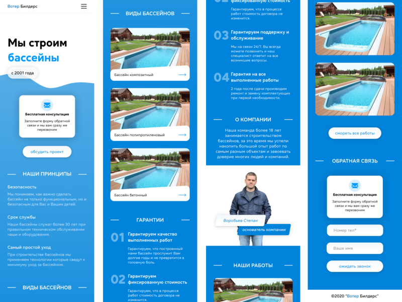 Web-site for waterpool builders waterpool watercolor ux design new identity uxdesign water uidesign ux  ui uxui ui  ux uiux ui design ux website web design ui